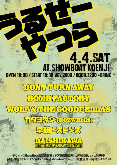 04/04(土) 高円寺 ShowBoat