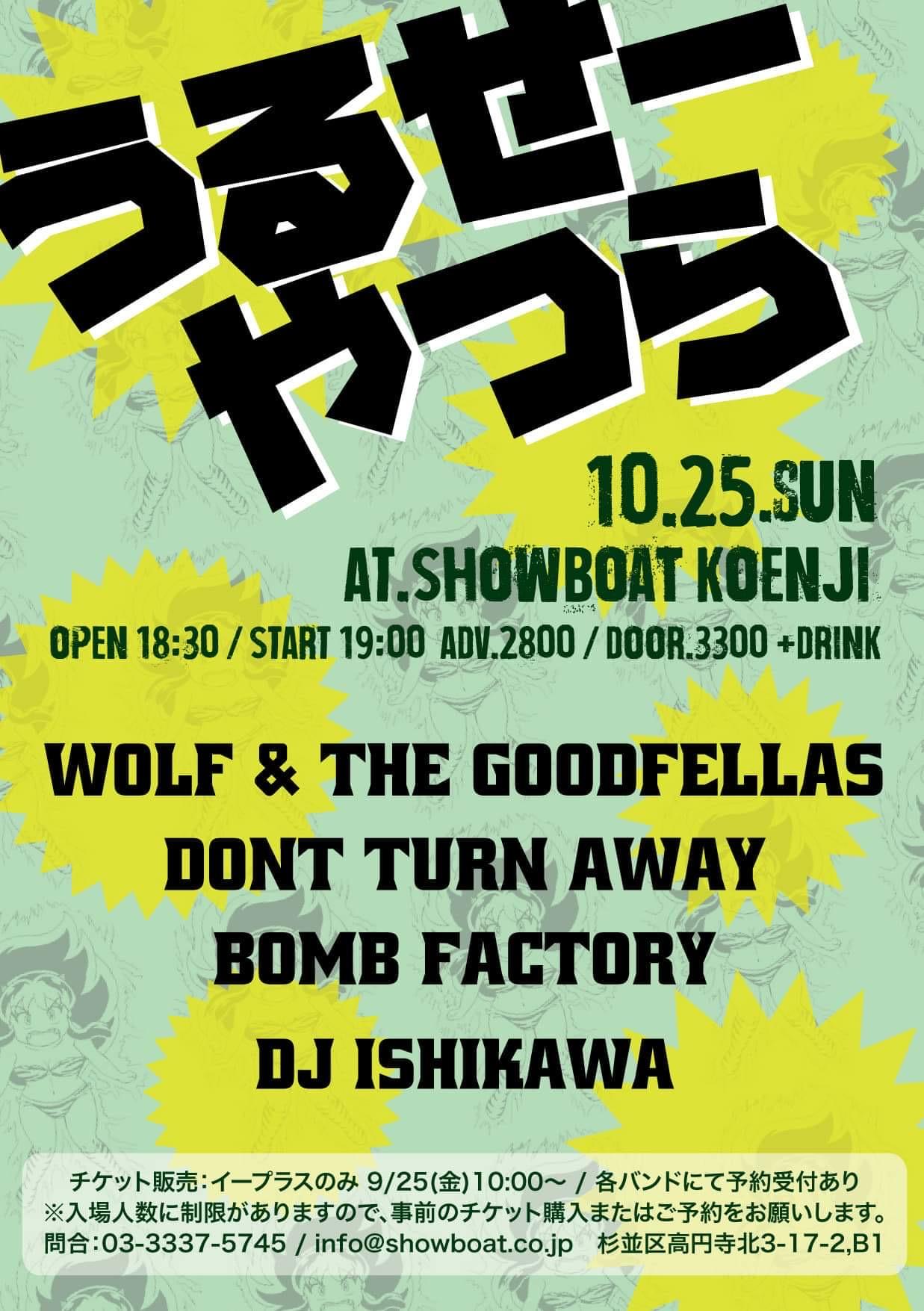 10/25(日) 高円寺 ShowBoat