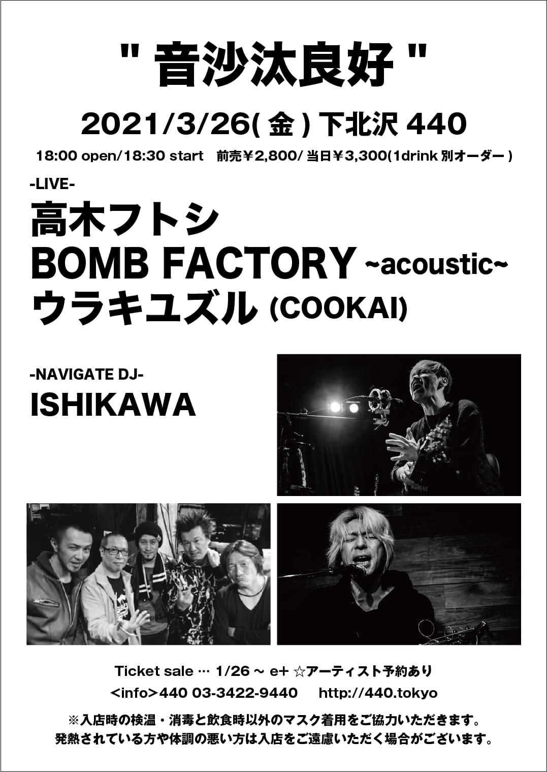 03/26(金) 下北沢 440(four forty)