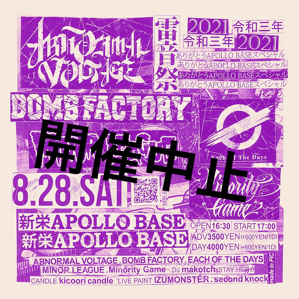 08/28(土) 新栄 APOLLO BASE
