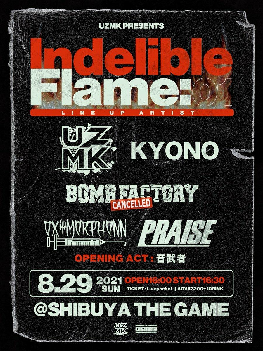 08/29(日) 渋谷 THE GAME